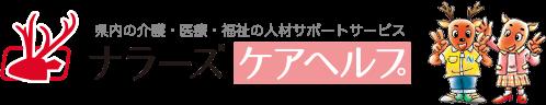 奈良県内の介護・医療・福祉の求人情報ならナラーズ ケアヘルプ