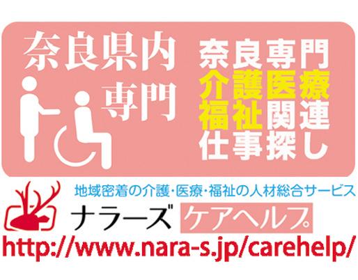 ナラーズ様ロゴデータ.jpg
