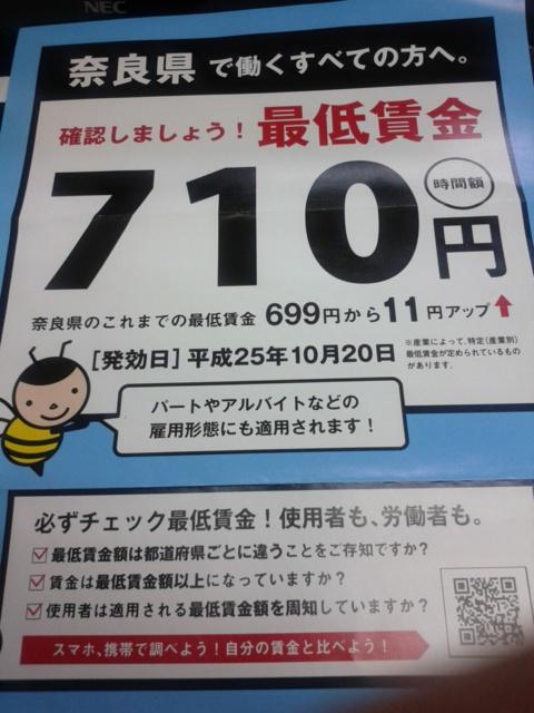 奈良県最低賃金.jpg