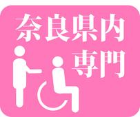 奈良県内専門マーク.jpg